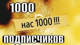 Анекдоты и шутки про 1000 подписчиков!!! Юмор для подписчиков