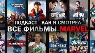 Подкаст - все фильмы вселенной Marvel (Кроликаст #16)