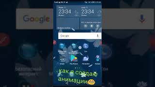 """Туториал по созданию анимации в приложении """" Рисуем мультфильмы 2"""""""