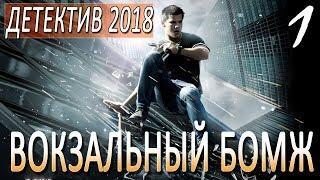 БОЕВИК 2018 ОТЖАРИЛ КАЗАРМЫ / ВОКЗАЛЬНЫЙ БОМЖ / Русские боевики 2018 новинки, фильмы 2018 HD