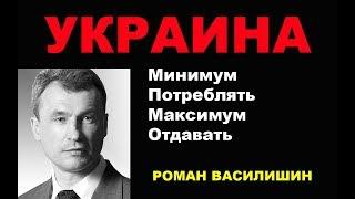УКРАИНА. Вся Правда. Роман Василишин.