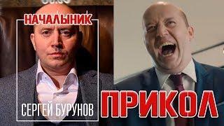 Бурунов - злой начальник с юмором!