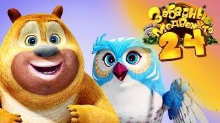 Забавные медвежата (Медвежата соседи) День Маленьких Учитилей -  Мишки от Kedoo Мультфильмы