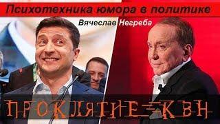 Проклятие КВН. Психотехника юмора в политике