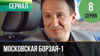 ▶️ Московская борзая 1 сезон 8 серия - Мелодрама | Фильмы и сериалы - Русские мелодрамы