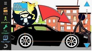 Урок Анимация рисуем автомобиля.   Создание анимации в  Рисуем мультфильмы 2