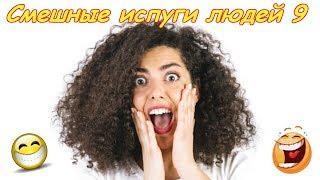 Смешные испуги людей,юмор,пранки,розыгрыши!!! #9 2019 SCARE PRANK COMPILATION