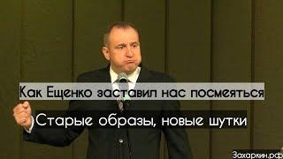Концерт Святослава Ещенко в Москве. Живой юмор. Смех и слёзы.