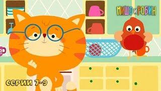 Мишо и Робин - Серия 7-9. Развивающие мультфильмы для детей.