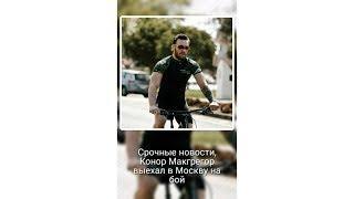 Конор Макгрегор выехал на бой в Москву. Юмор в ММА