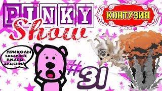 Pinky Show #31 Контузия новые смешные видео приколы 2019 для детей юмор ржака анимация кот животные