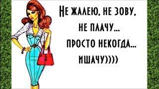 УГАРНЫЙ женский юмор в картинках. Выпуск 14.