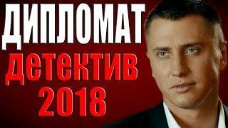 ДИПЛОМАТ (2018) Русские детективы 2018 Новинки Фильмы Сериалы 2018 HD