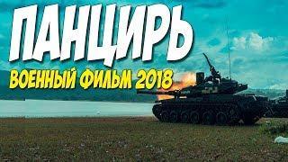 Премьера 2018 подбила танки ** ПАНЦИРЬ ** Русские военные фильмы 2018 новинки HD 1080P
