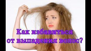 Как избавиться от выпадения волос в домашних условиях?