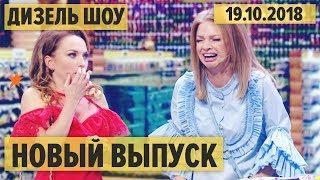 Дизель Шоу - Выпуск 51 - ПЯТНИЦА, 21:30 - НОВИНКА 2018 | ЮМОР ICTV
