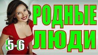 НОВЫЕ СЕРИИ! Родные Люди 5-7 серия  Русские мелодрамы 2018 новинки, фильмы 2018 Сериалы 2018 новинки