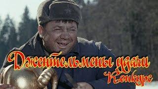 СОВЕТСКИЕ ФИЛЬМЫ КОНКУРС Лучшие фильмы Хорошее кино Комедии СССР