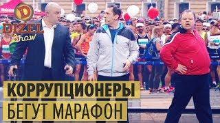 Марафон коррупционеров: кто доживет до финиша – Дизель Шоу 2018   ЮМОР ICTV