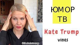 Катя Трамп [thekatetrump] - Подборка вайнов #17