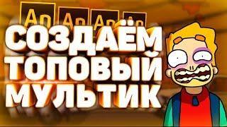 Как Сделать Топовый Мультик и Анимацию?! Как делают мультфильмы?