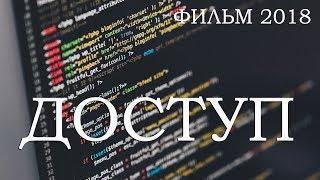 """БОЕВИК. """" ДОСТУП """". ФИЛЬМЫ 2018. БОЕВИКИ 2018"""