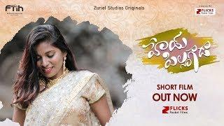 Hey Pillagada Short Film || Latest Telugu Short Film 2018 || Z Flicks
