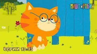 Мишо и Робин - Новые серии 13-15. Развивающие мультфильмы для детей.
