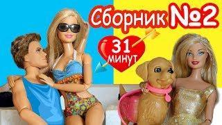 СБОРНИК №2 МАМА БАРБИ / Мультфильмы с куклами