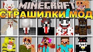 МАЙНКРАФТ СТРАШИЛКИ МОД ~ КАК СДЕЛАТЬ ГРЕННИ и НУБИК УБИЙЦА В Майнкрафт? НУБ И ПРО МУЛЬТИК Minecraft
