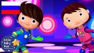 детские песенки | Танец робота | мультфильмы для детей | Литл Бэйби Бум