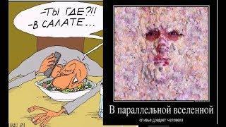 Про салаты  смешные салаты. Карикатуры смешные картинки приколы юмор фото.