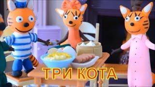 Три  кота, новая  серия, лучшие  серии  для  вас, мультфильмы с  игрушками, видео  для детей