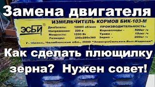 Отремонтировали зернодробилку//Как сделать плющилку для зерна? Нужен совет!