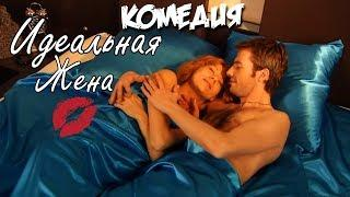 """НЕВЕРОЯТНАЯ КОМЕДИЯ! """"Идеальная Жена"""" Русские комедии, фильмы HD"""