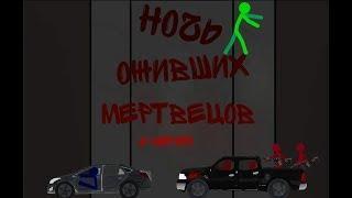 Рисуем Мультфильмы 2  Ночь Оживших Мертвецов 6 серия