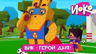 ЙОКО - Новые мультфильмы - ЙОКО - Вик - герой дня! - Детские мультики про друзей