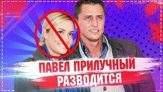 Павел Прилучный разводится / Агата Муцениеце и Прилучный разошлись