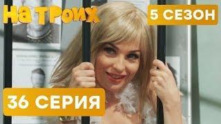 На троих - 5 СЕЗОН - 36 серия - НОВИНКА | ЮМОР ICTV