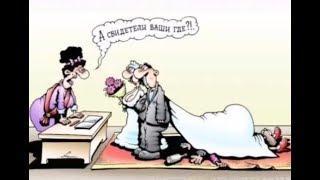 Про свадьбу. Карикатуры смешные картинки юмор