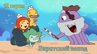 Новые мультфильмы для детей - Капитан Кракен и его команда - Пиратский поход (серия 12)