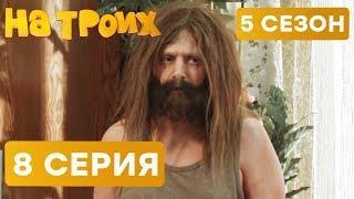 На троих - 5 СЕЗОН - 8 серия - НОВИНКА | ЮМОР ICTV