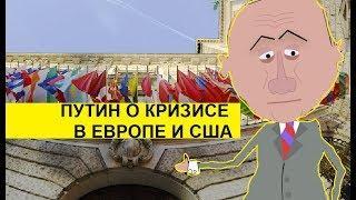Путин о кризисе в Европе и США.  Zapolskiy мультфильмы