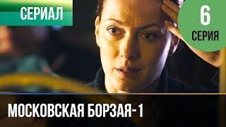 ▶️ Московская борзая 1 сезон 6 серия - Мелодрама | Фильмы и сериалы - Русские мелодрамы