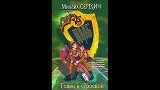 ДМБ. Годен к строевой (аудиокнига/юмор) Серегин Михаил