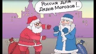 Про Деда Мороза и про Санта Клауса. Карикатуры смешные картинки юмор.
