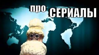Анекдоты и шутки про сериалы!!! Юмор в сериалах)))