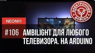 Проект НЕОН! Как сделать Ambilight для любого телевизора | Arduino проект