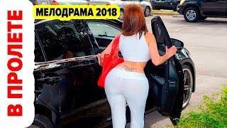 ФИЛЬМ 2018 НУЖНО ПОСМОТРЕТЬ ВСЕМ! 'В пpoлeтe' ФИЛЬМЫ 2018 НОВИНКИ