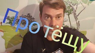 Анекдоты, анекдот, топ10, новый, с субтитрами, про Тёщу, анегдот, приколы, юмор, anekdot.